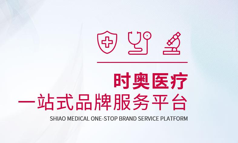 杭州时奥医疗科技有限公司合作轻定制模板网站建设