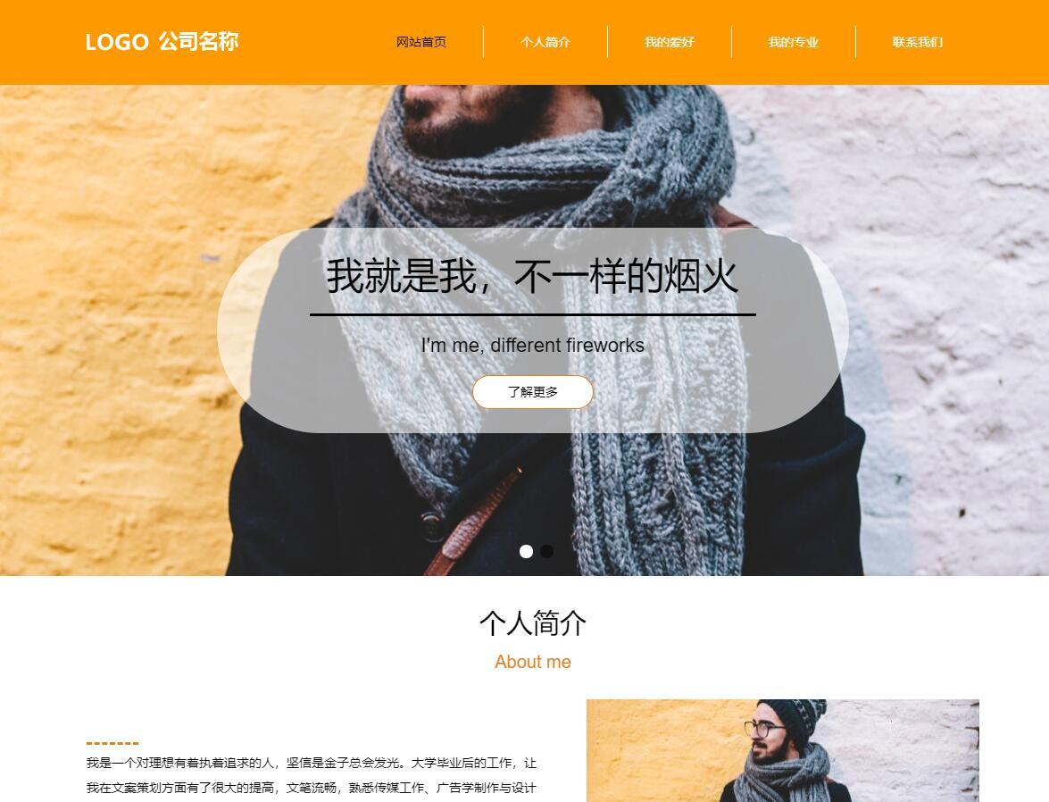 个人网站艺术家展示型网站模板