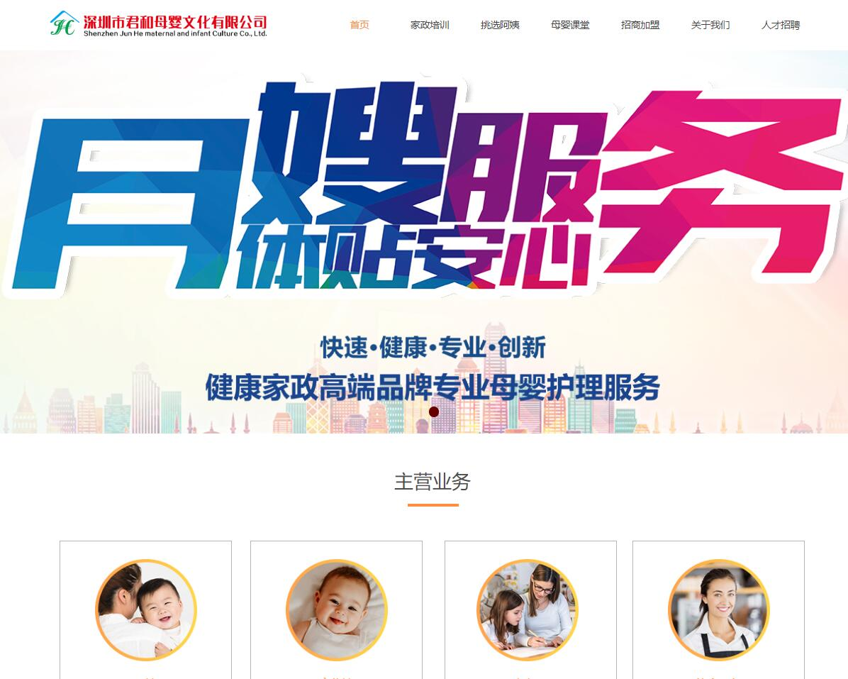家政母婴月嫂行业网站建设模板PC端+手机站