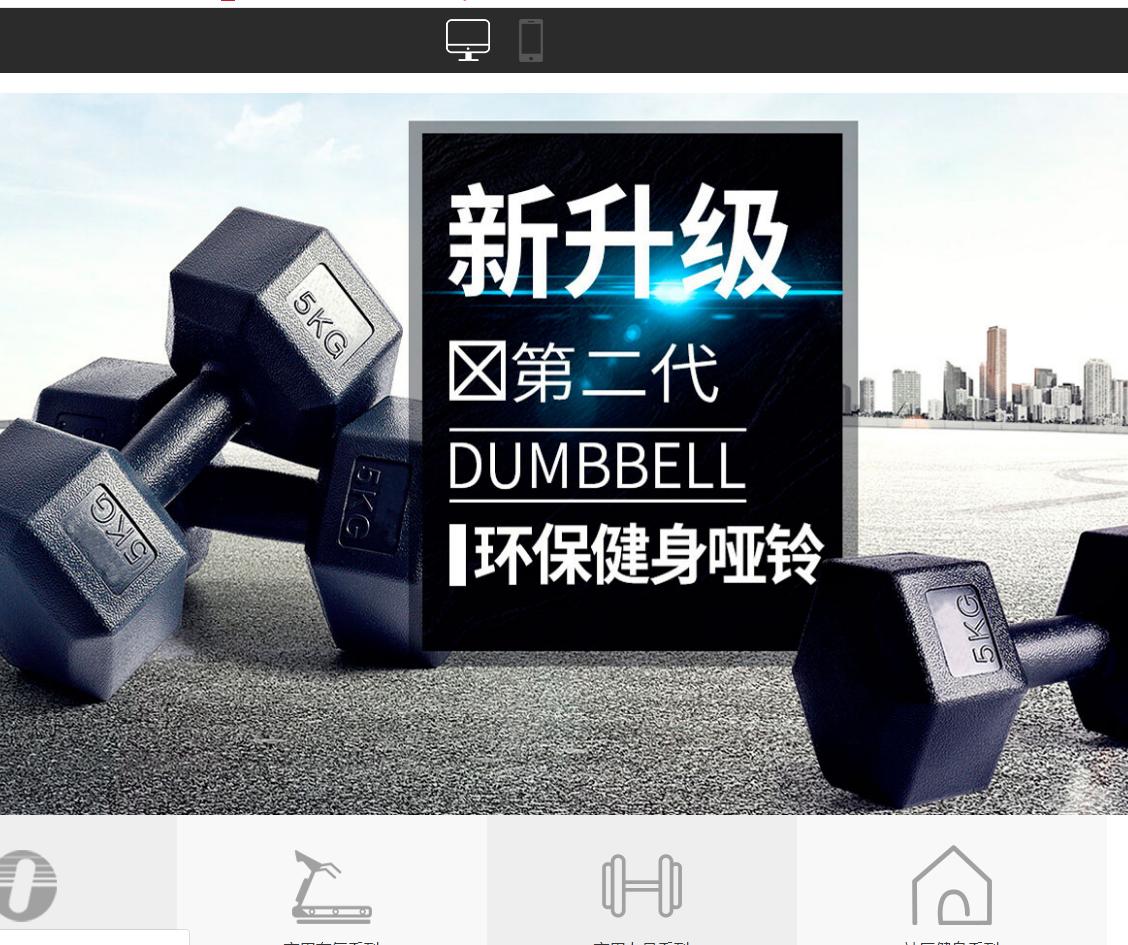 体育运动机械设备行业PC+手机模版站