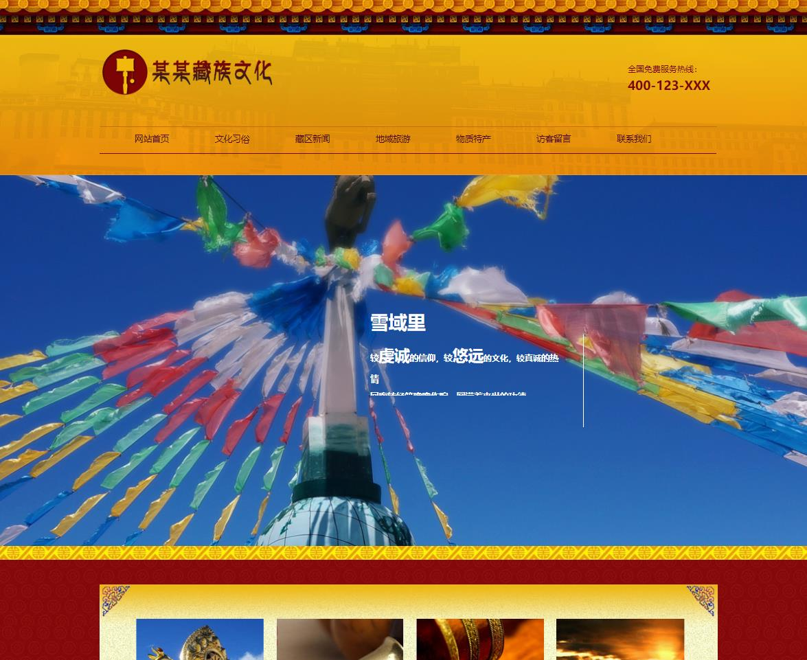 民族旅游文化行业网站建设模板PC端+手机端
