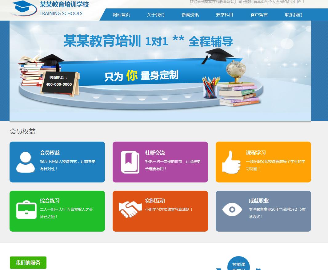 教育培训行业(PC+手机)模版站