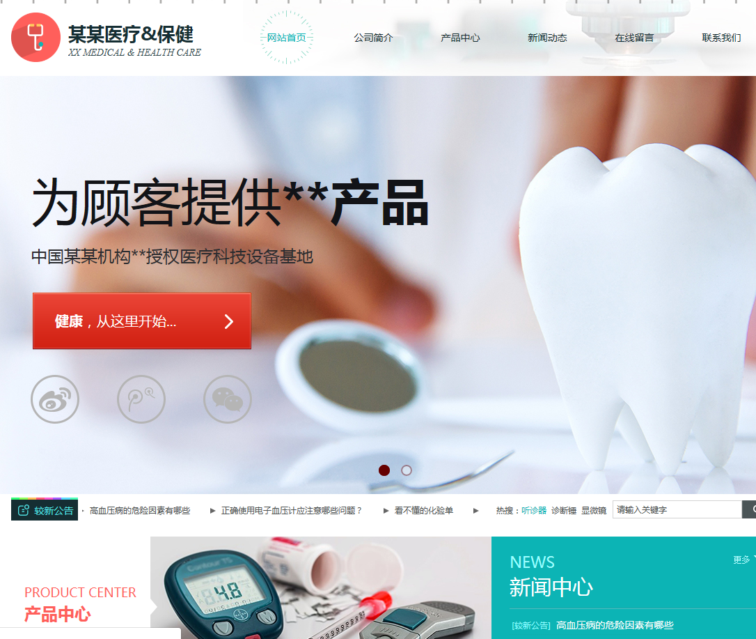 医疗保健行业(PC+手机)模版站