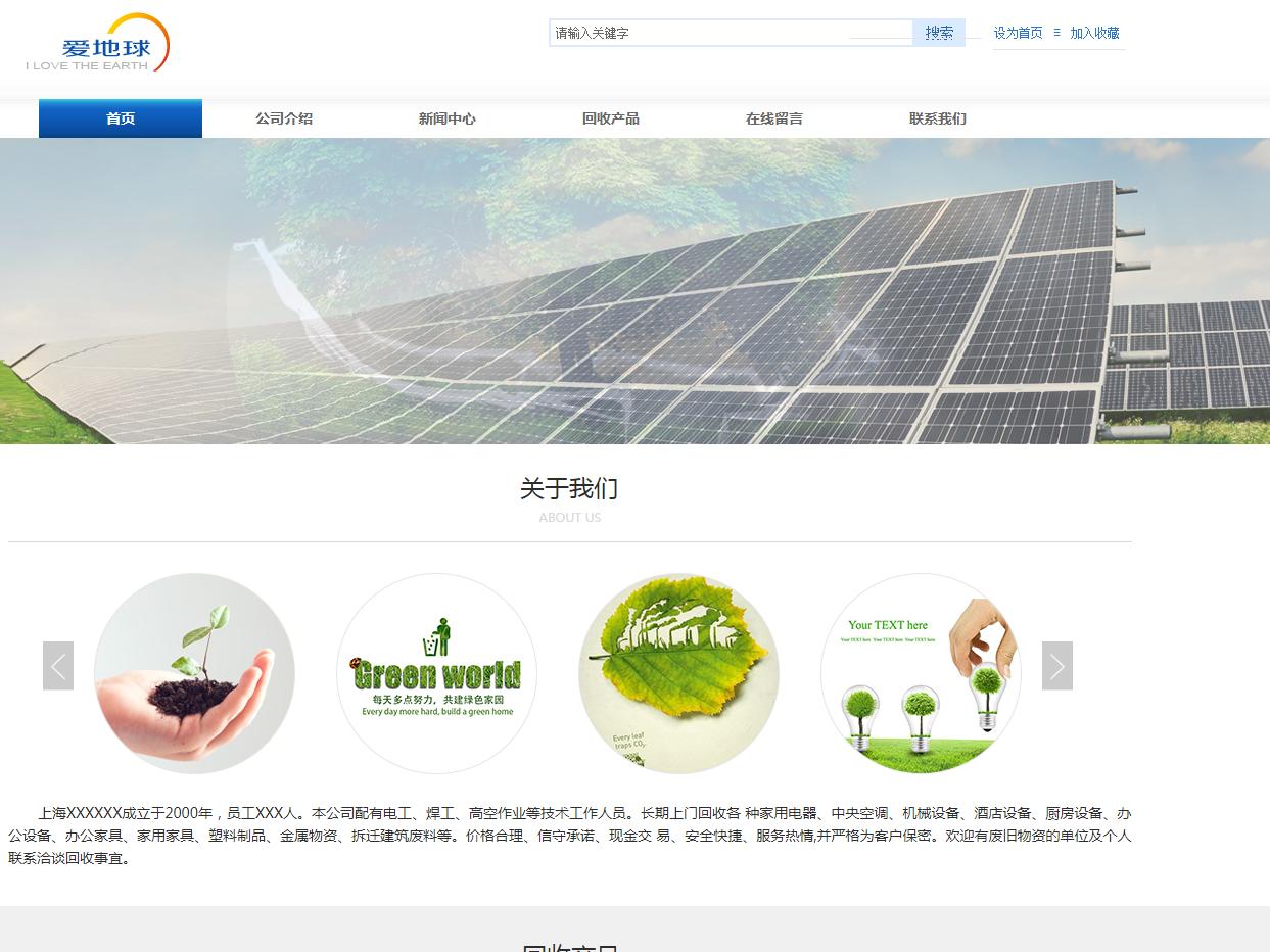 环保回收行业(PC+手机)模版站