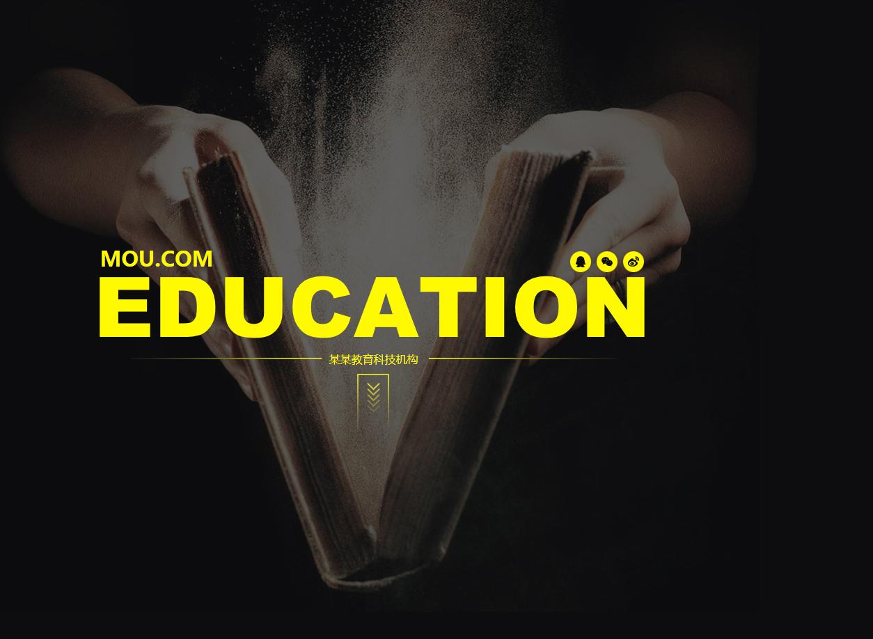 教育培训行业(PC+手机)模版