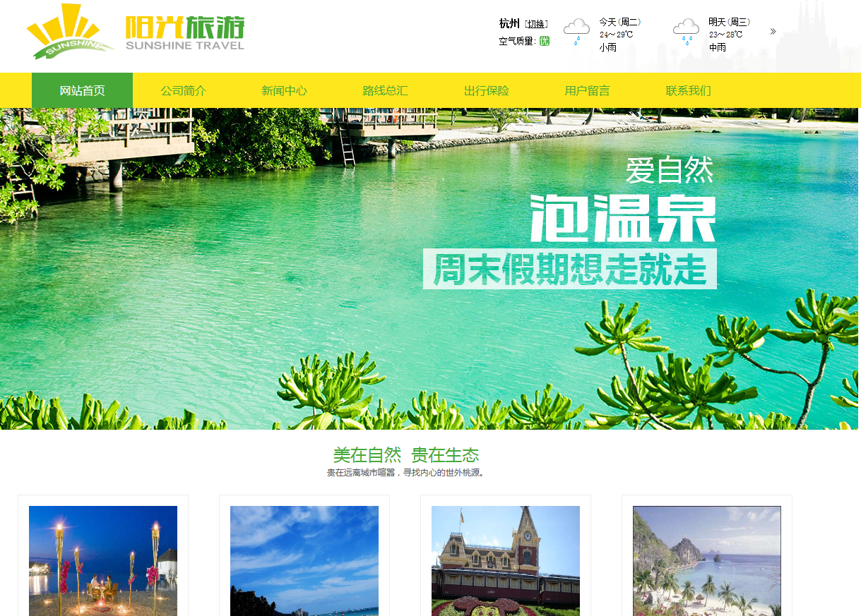 餐饮旅游行业(PC+手机)模版站