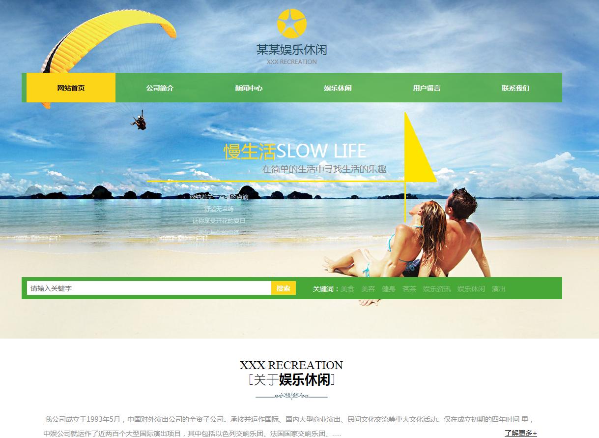 娱乐休闲行业PC+手机模版站