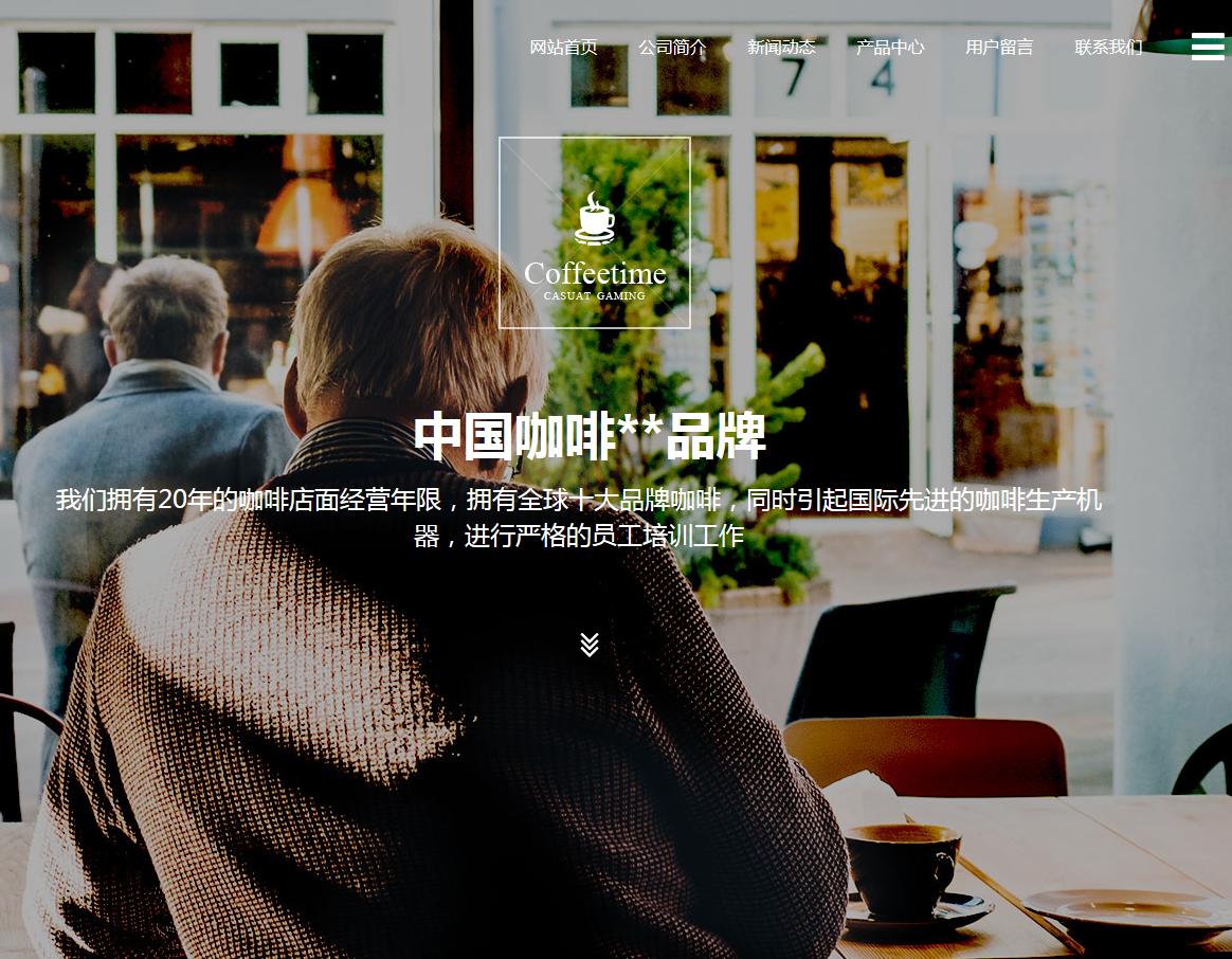 食品日用行业PC+手机模版站