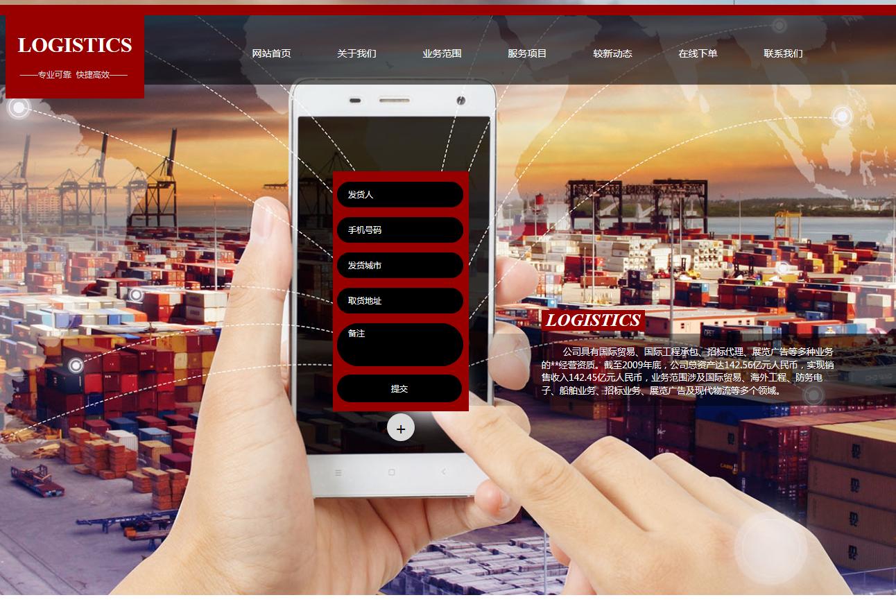 物流交通行业PC+手机模版站