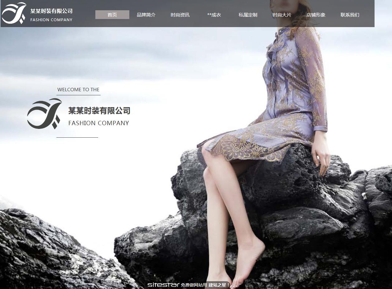 服装运动行业PC+手机模版站