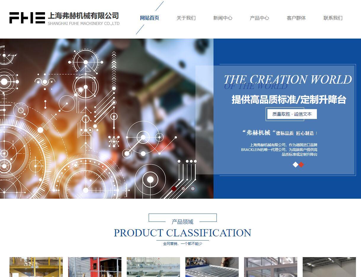 上海XX机械有限公司网站建设案例