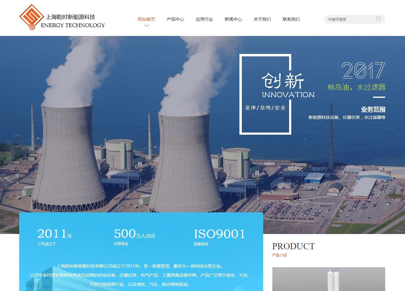 上海XX新能源科技有限公司网站建设案例