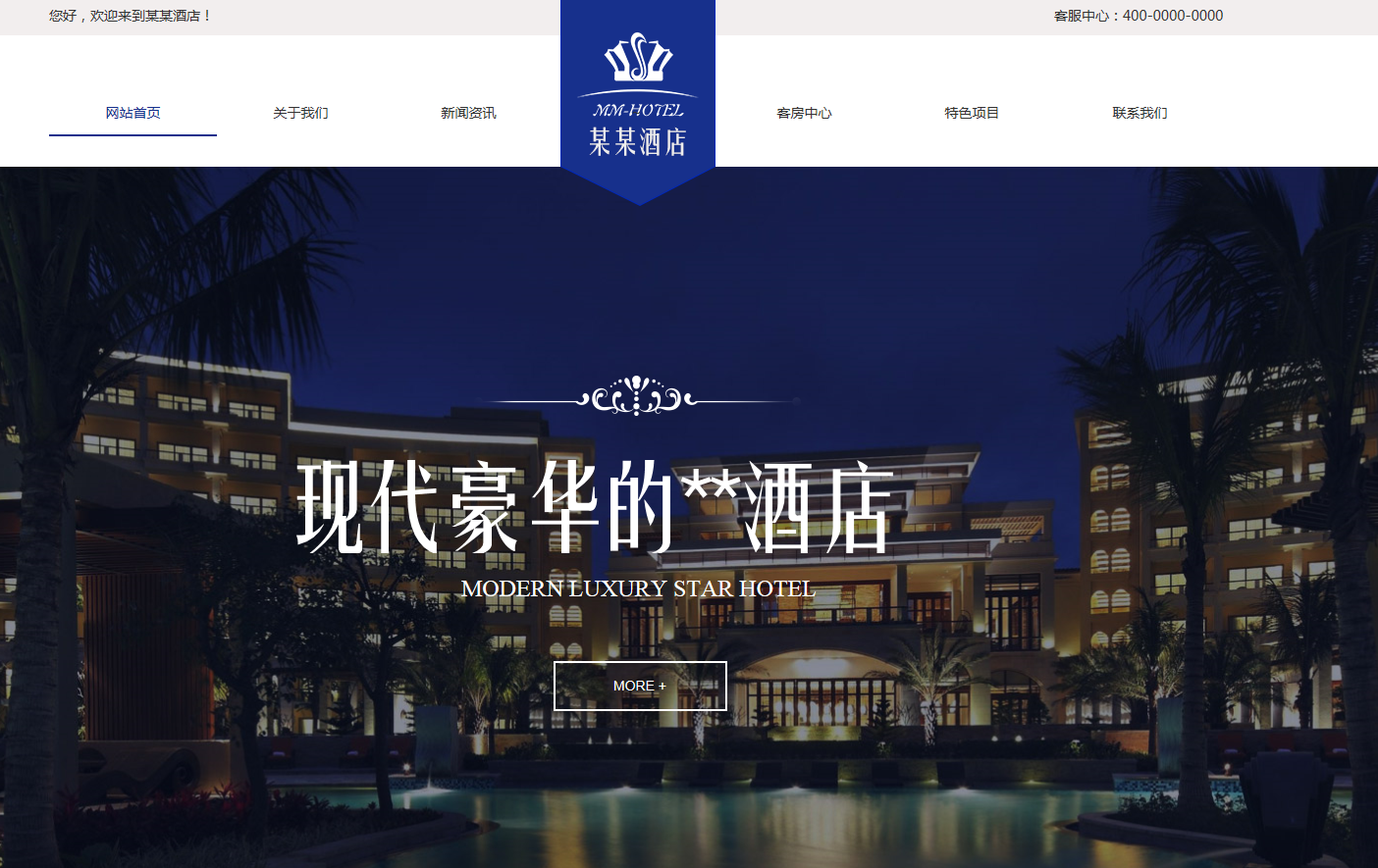 酒店餐饮行业PC+手机模版