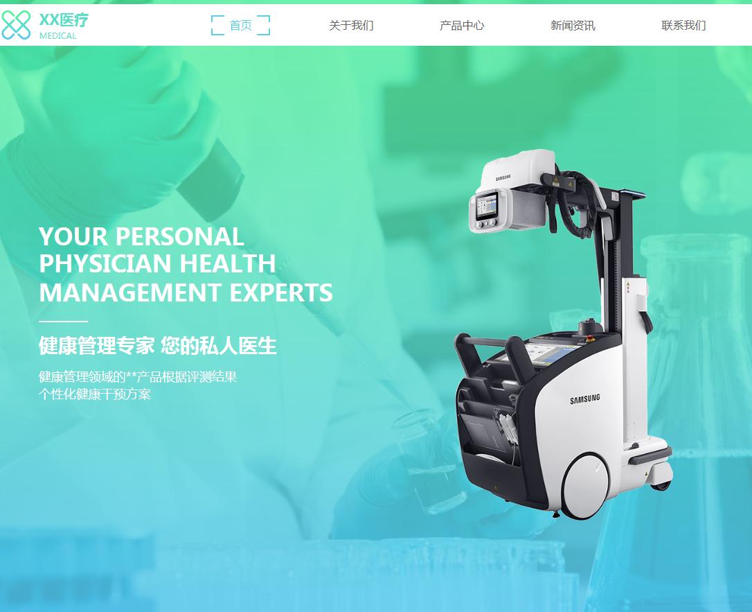 医疗/生物行业PC+手机模版
