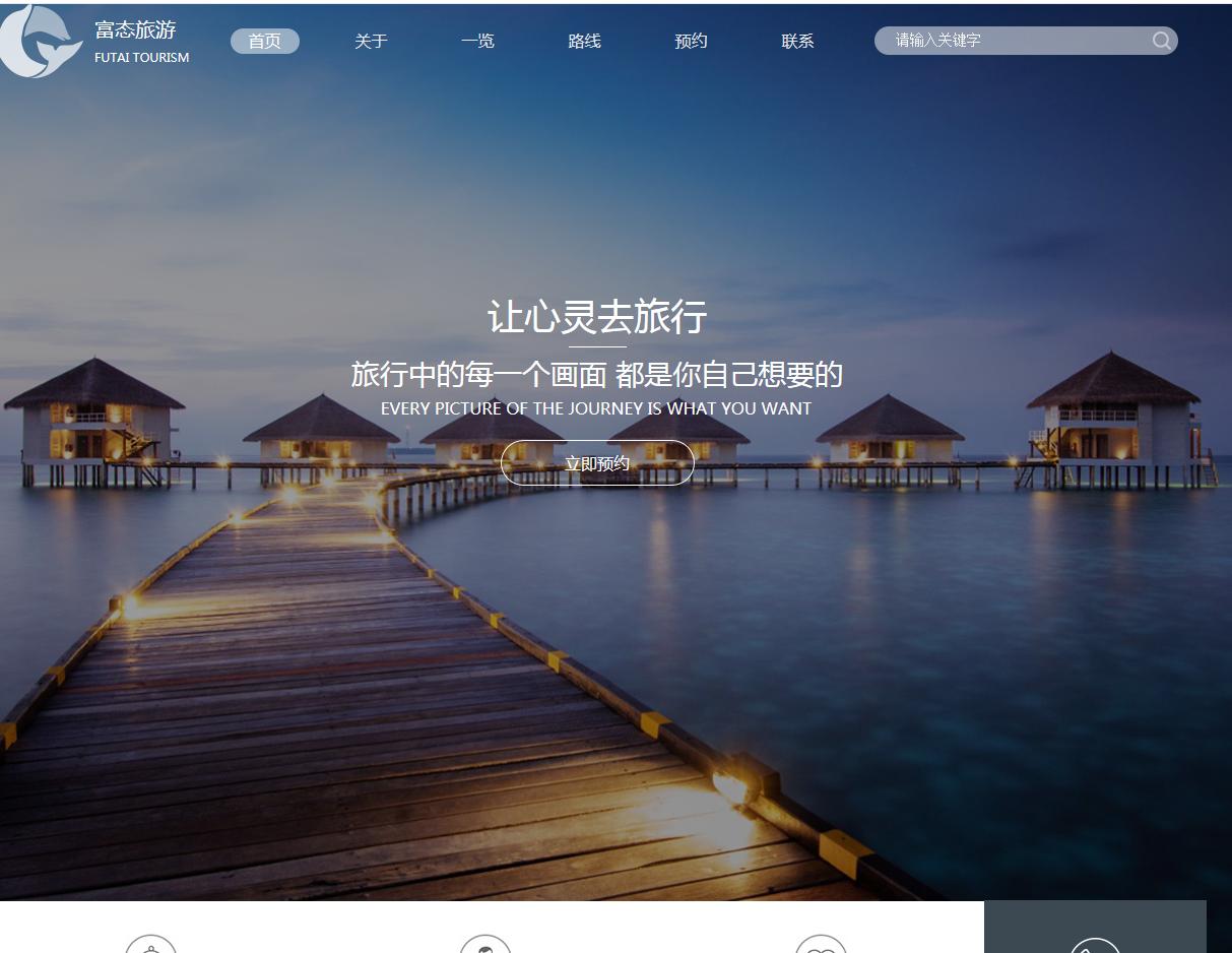 旅游/景点行业PC+手机模版