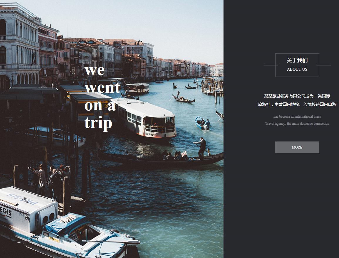 旅游、景点行业PC+手机模版