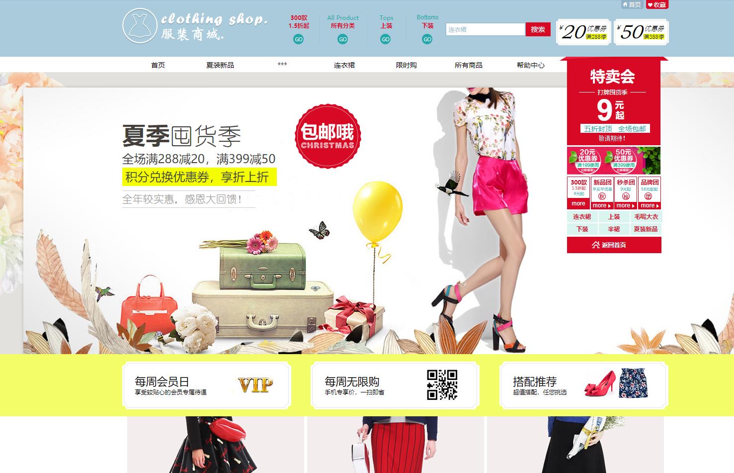 服装商城B2C交易型网店模板