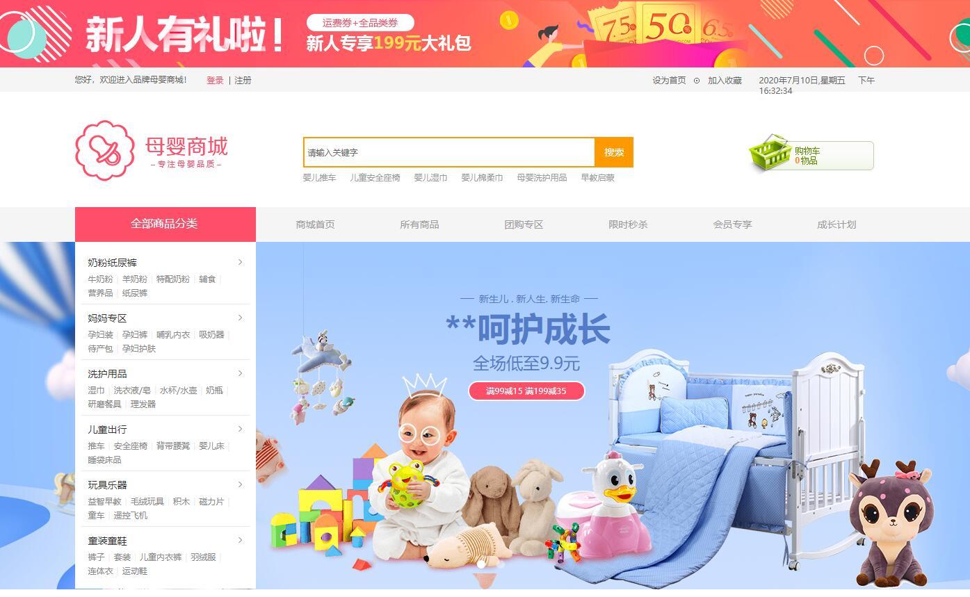 母婴用品网店商城模板