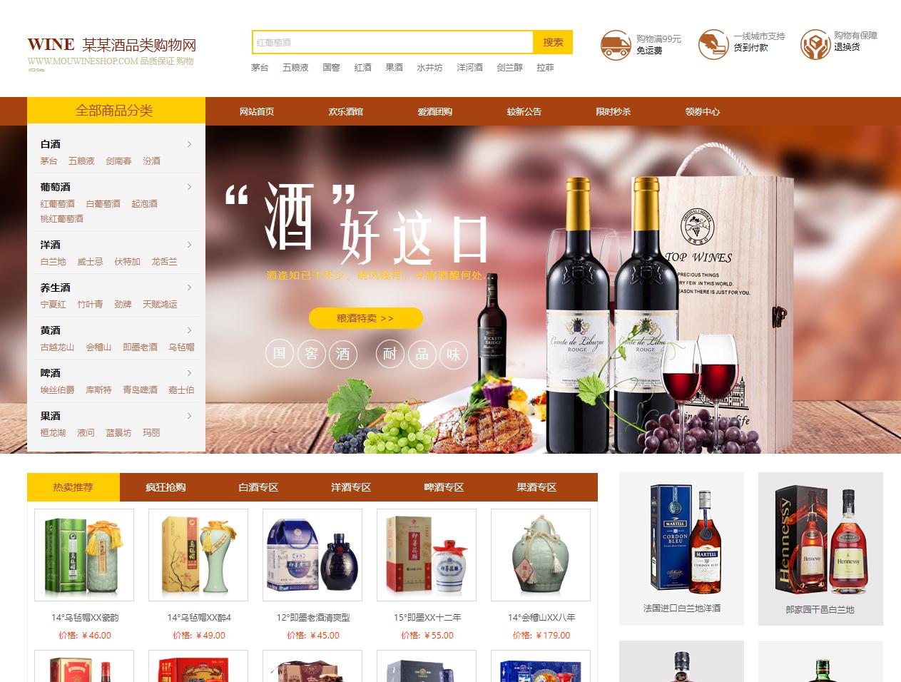 酒类网站商城模板