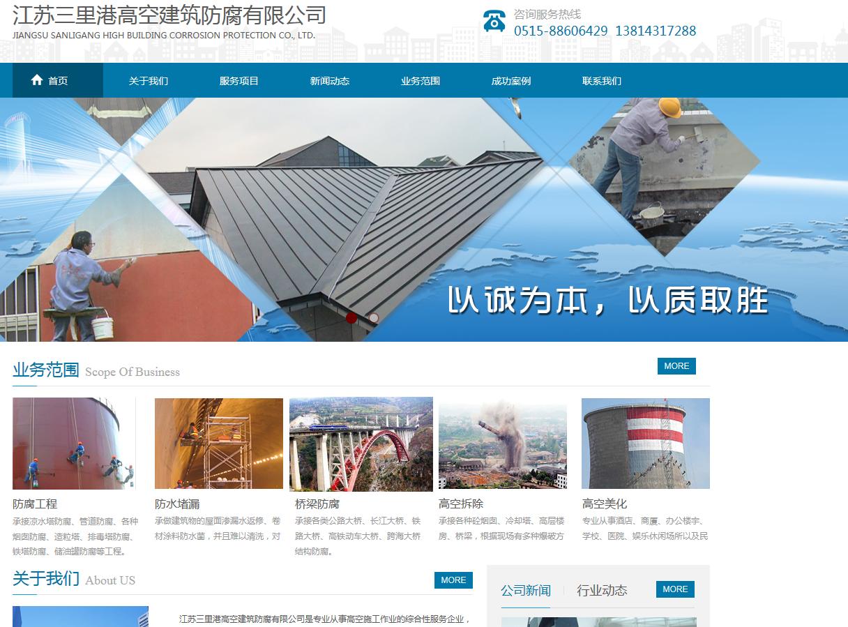 建筑防腐材料网站(PC+手机)