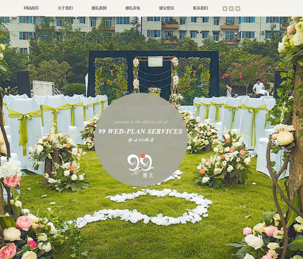 婚庆网站(PC+手机)
