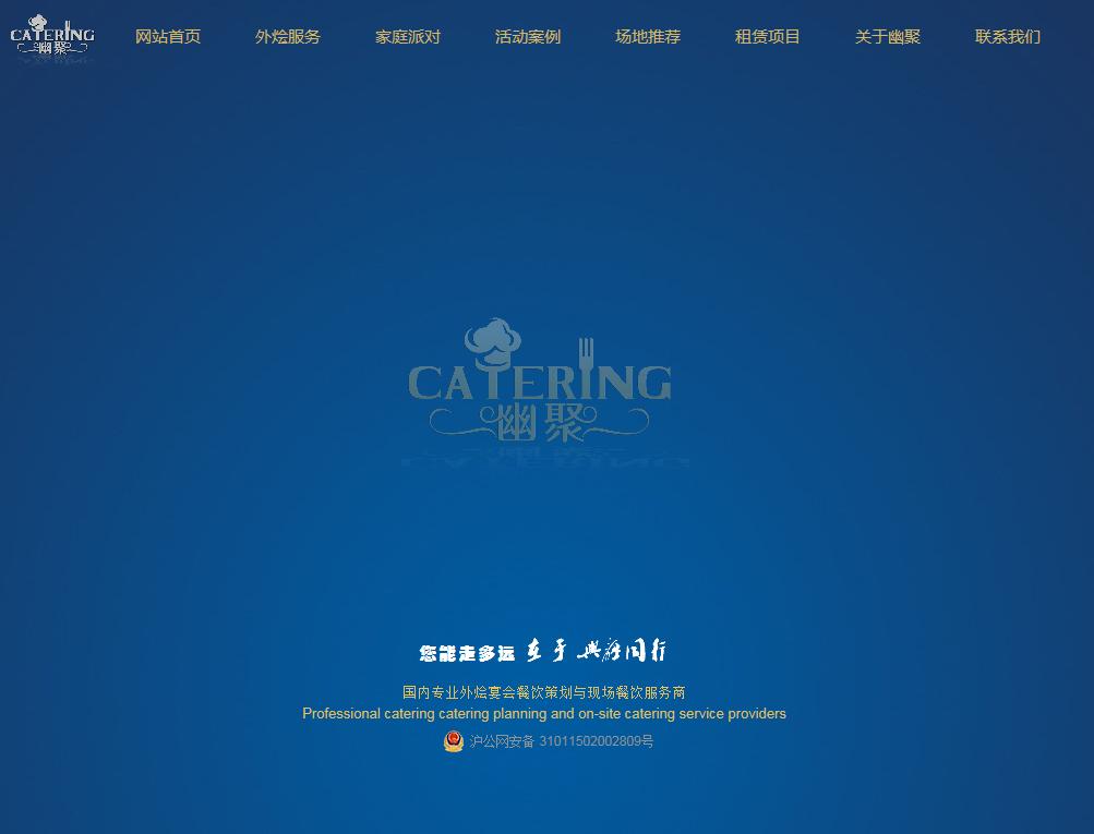 餐饮服务网站PC+手机
