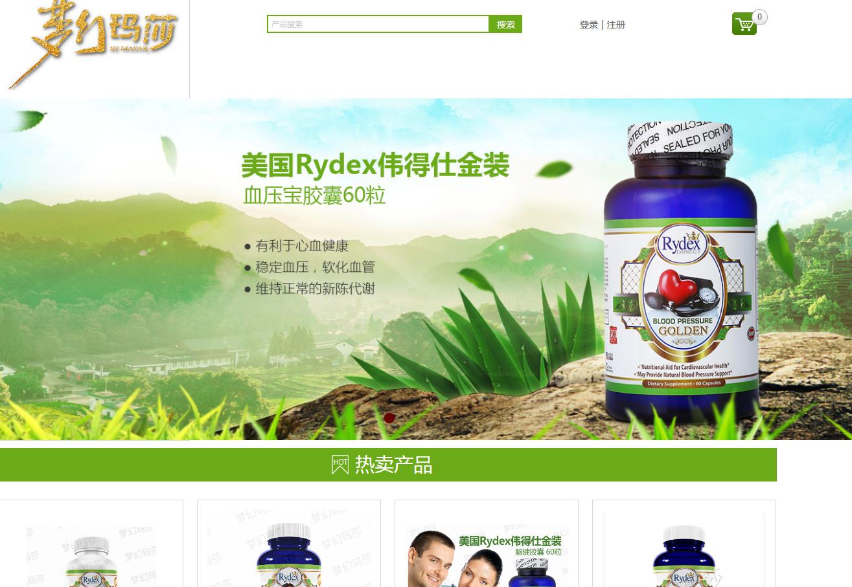 商品贸易网站(PC+手机)