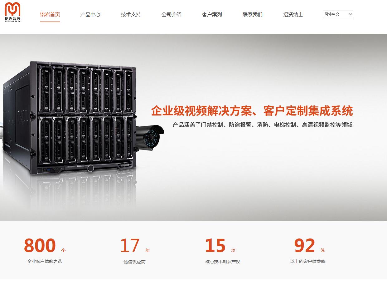 电子科技产品网站PC+手机