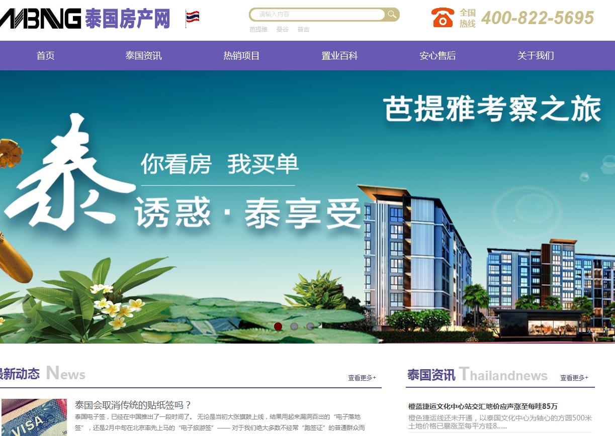房地产企业官网(PC+手机)