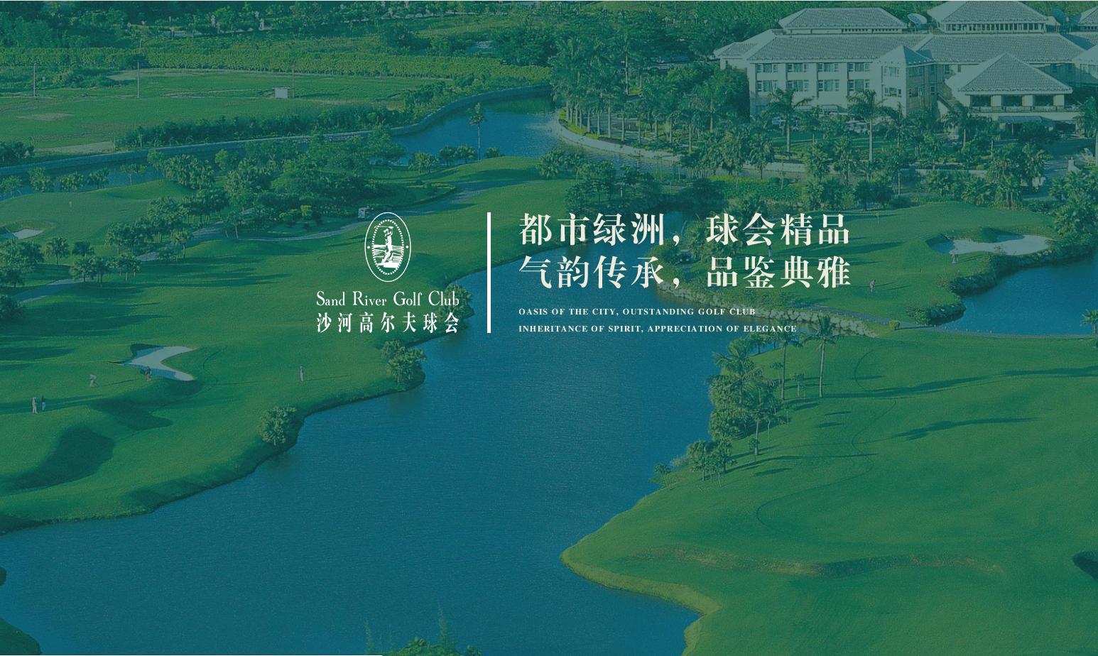 高尔夫球会网站(PC+手机)