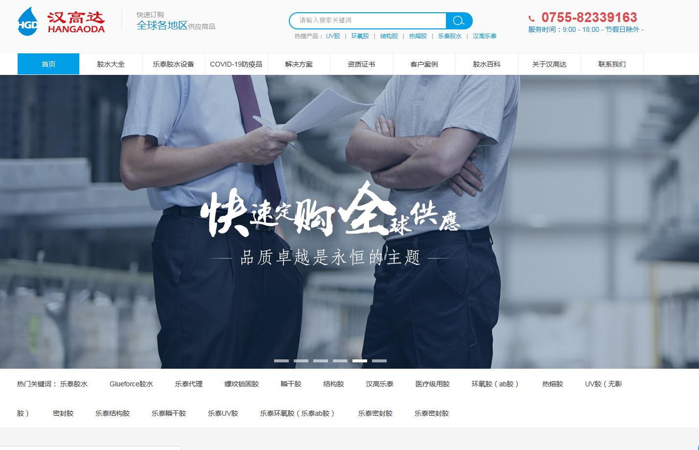 涂料胶水公司网站PC+手机