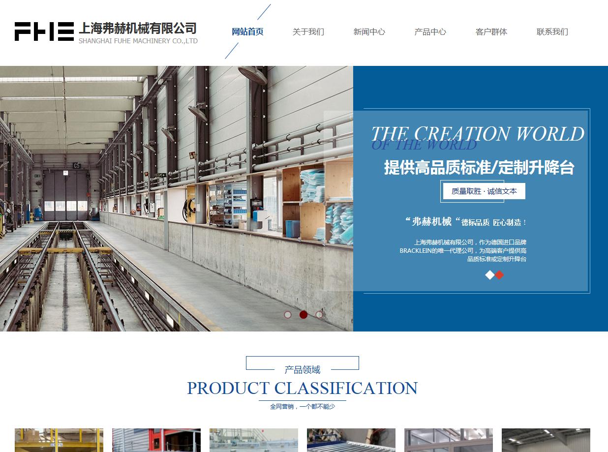 机械设备公司网站PC+手机