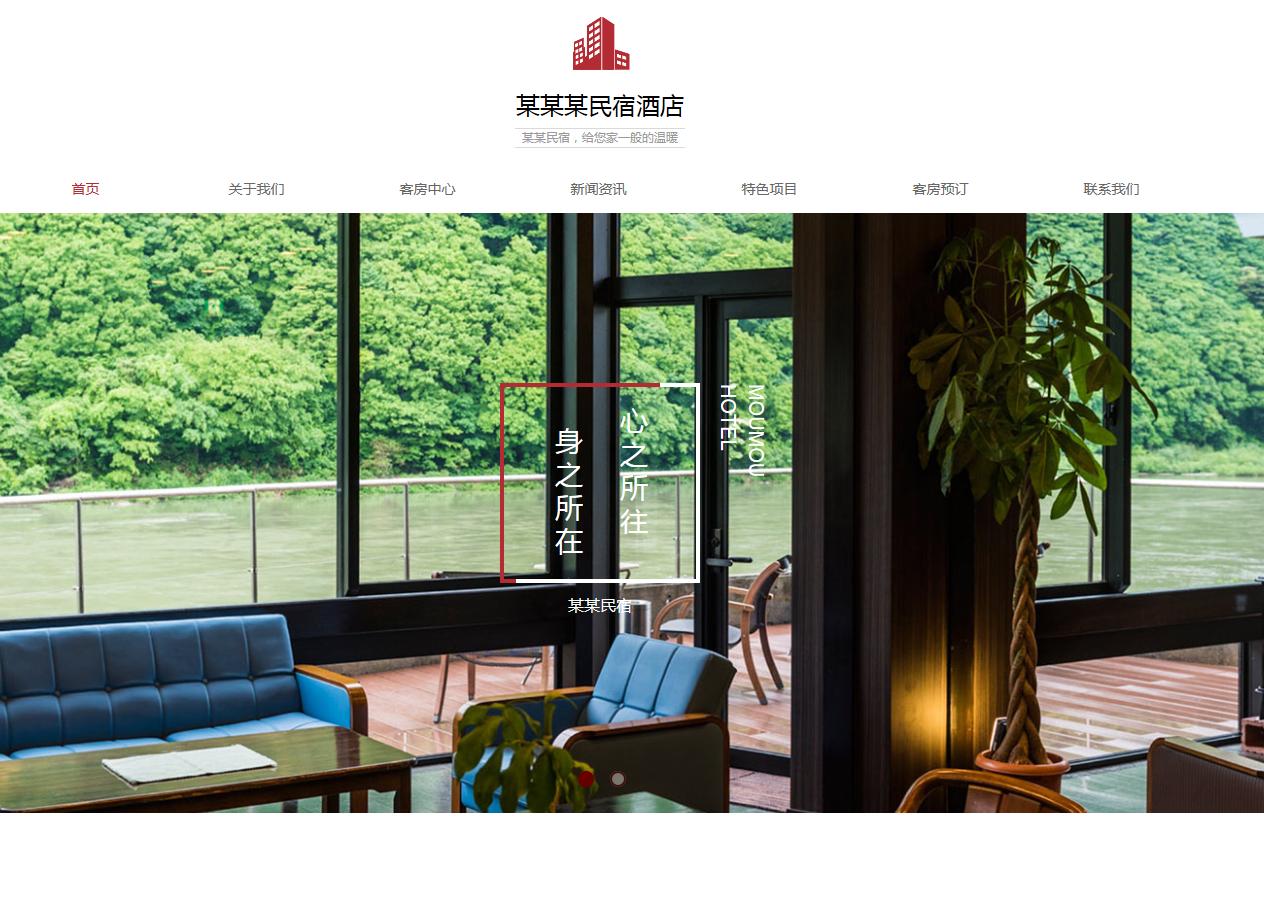 民宿酒店网站PC+手机