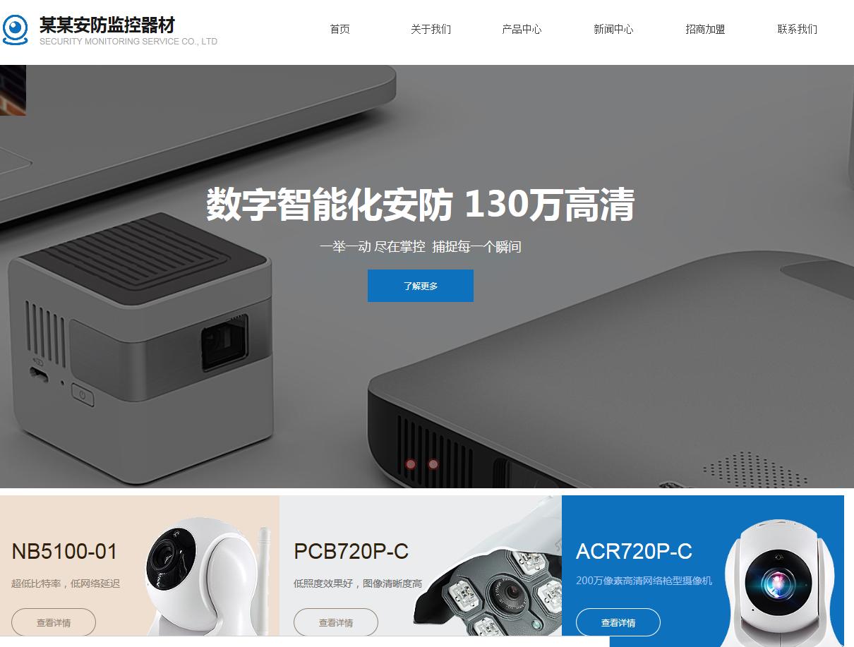 安防监控器材网站PC+手机