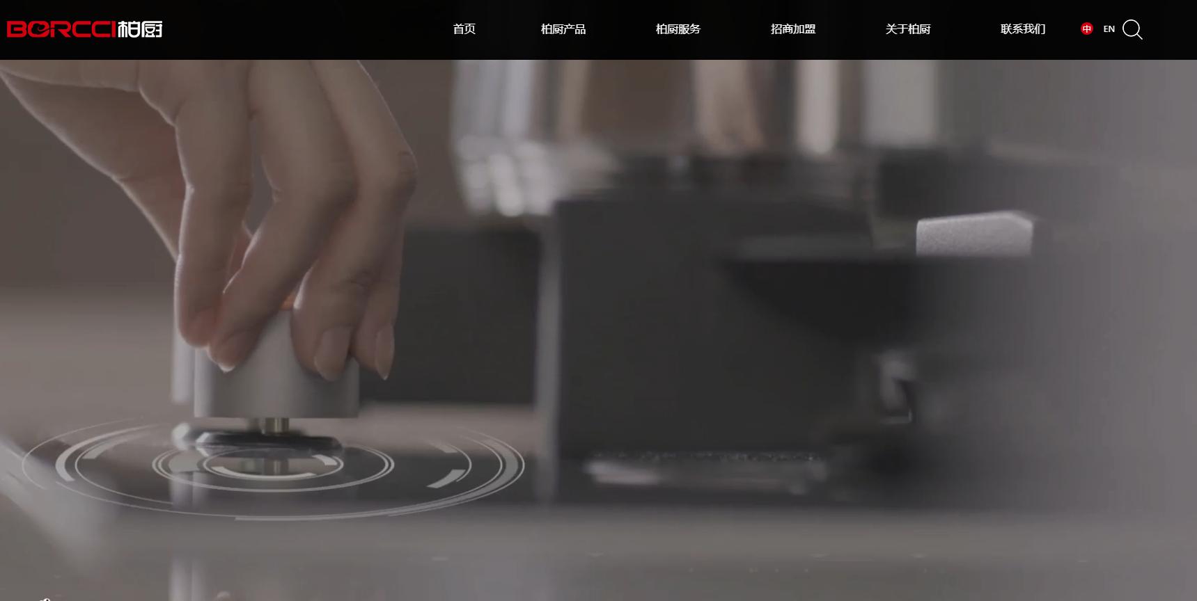 厨柜企业官网PC+手机