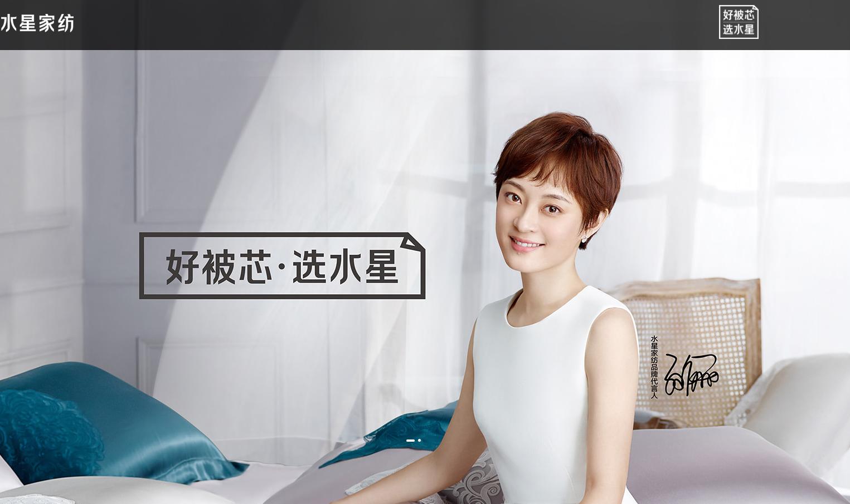 家纺企业官网PC+手机