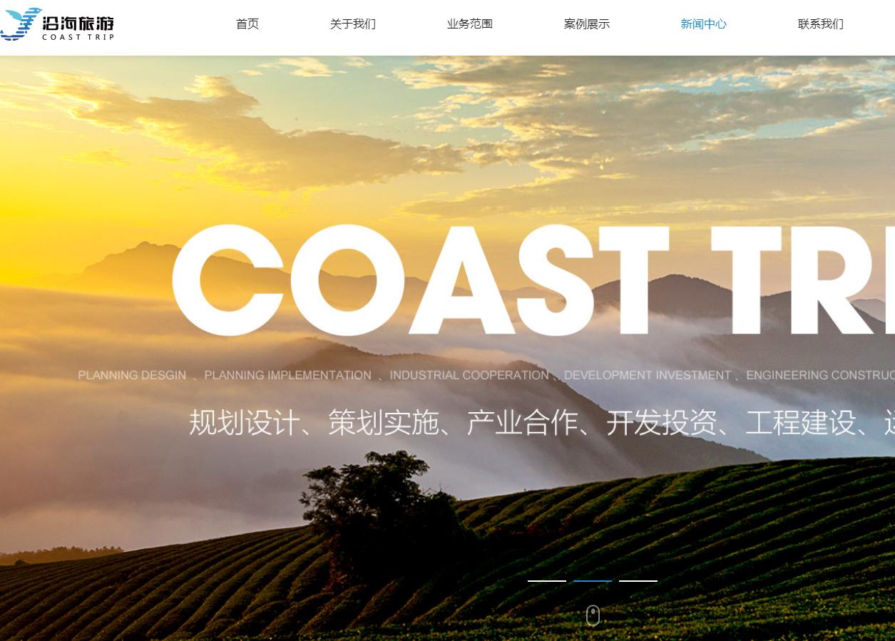 旅游行业企业官网PC+手机