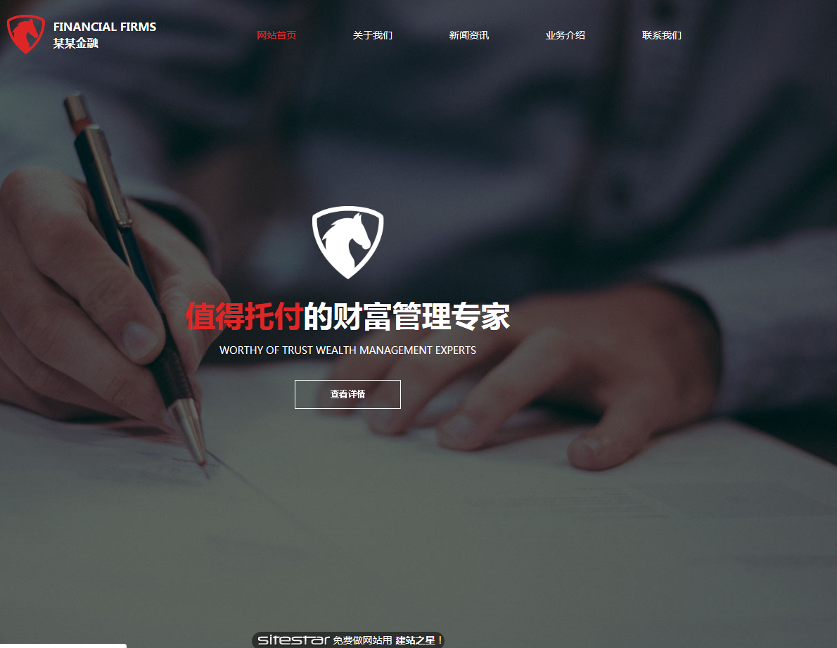 投资理财企业官网PC+手机
