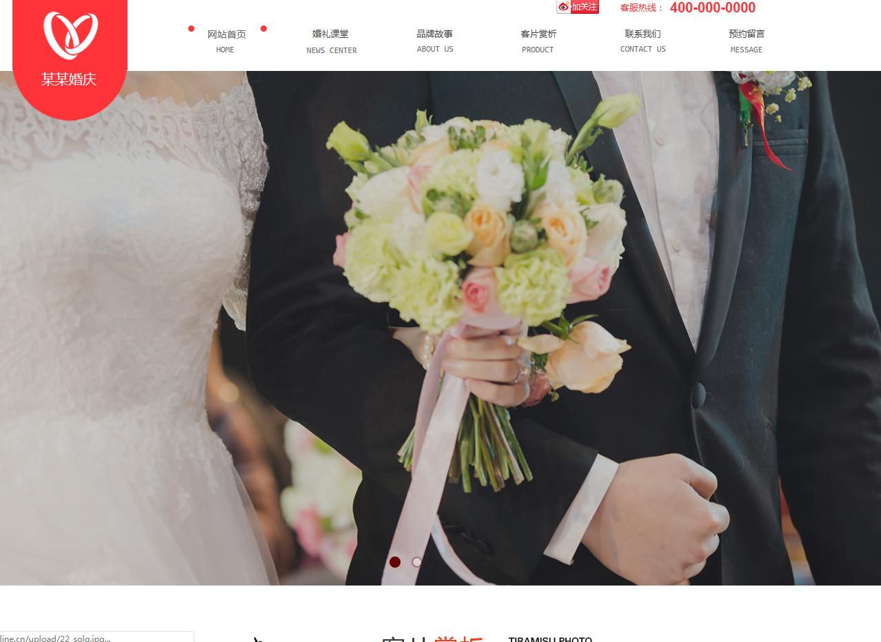 婚礼婚庆企业官网PC+手机
