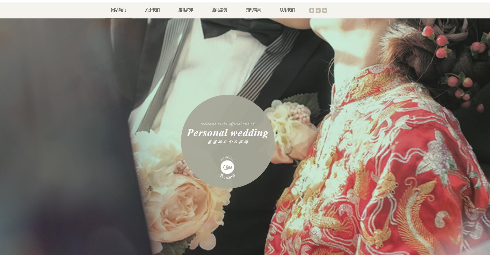 婚礼婚庆PC+手机 模版站