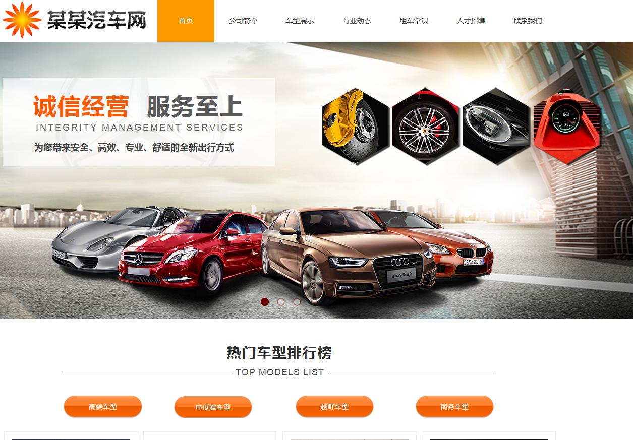 汽车服务PC+手机模版站