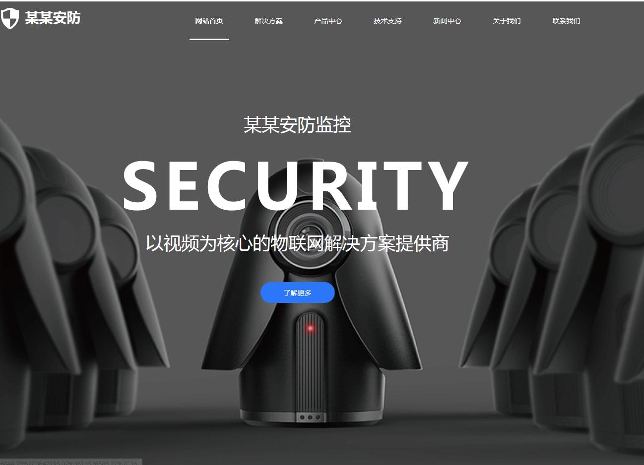 安防监控设备PC+手机模版站