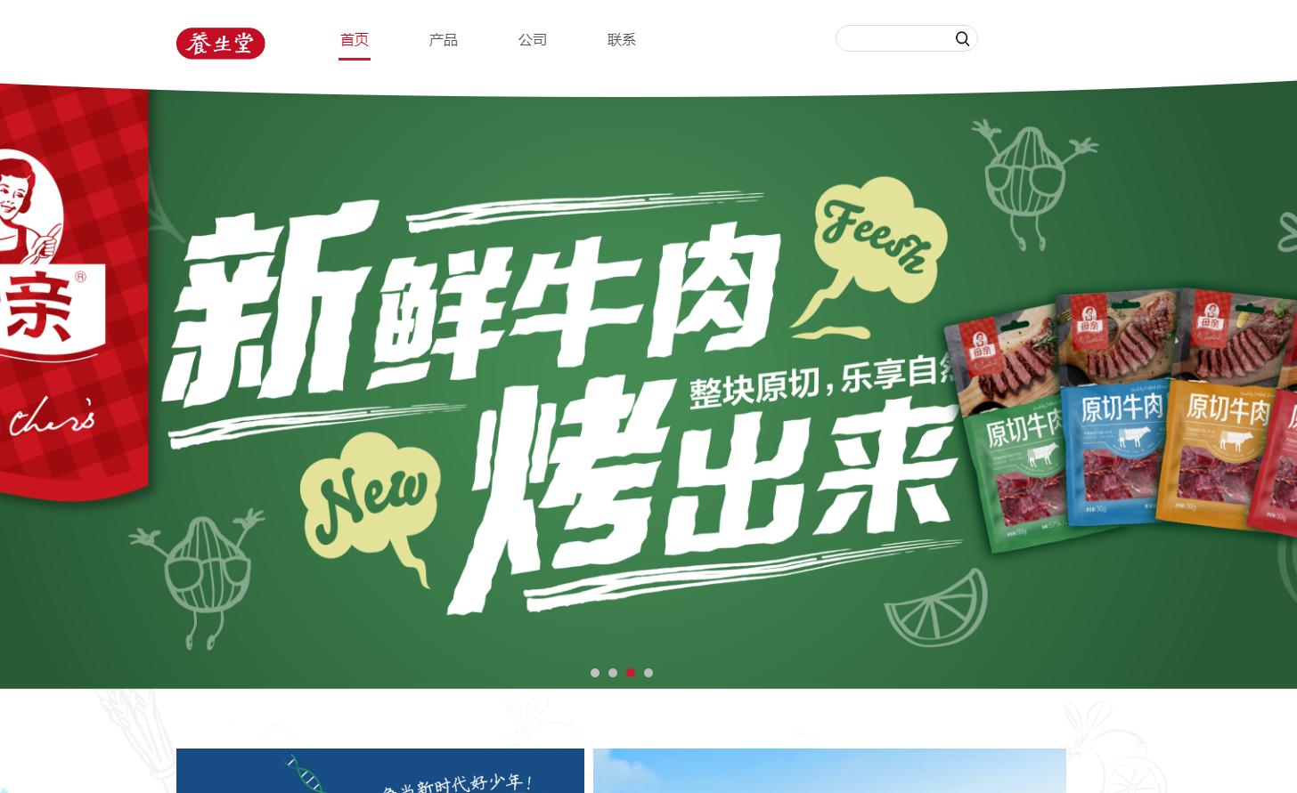 食品行业PC+手机网站