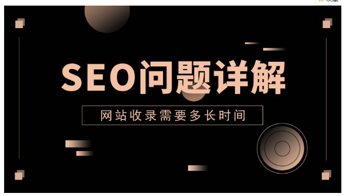 seo网站建设推广中,网站收录需要多长时间?