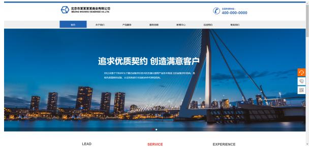 企业网站设计全程模式