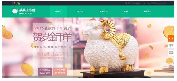 企业网站设计展示企业形象
