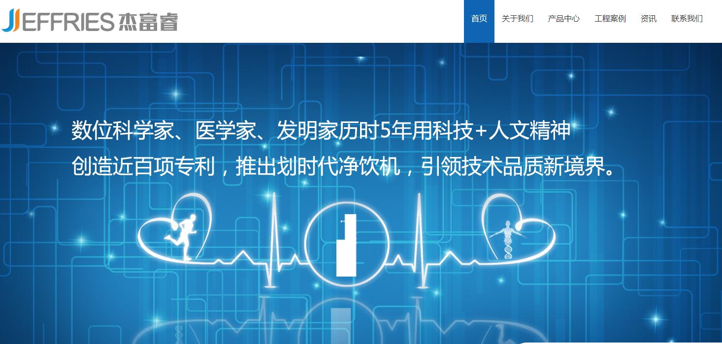 杭州杰富睿科技有限公司合作轻定制模版网站建设