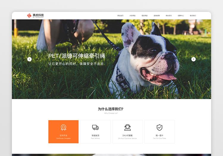 宠物用品PC+手机网站
