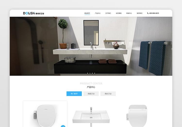 卫浴用品PC+手机模板站
