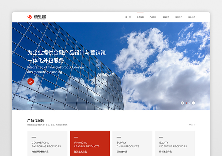 金融服务PC+手机模板站
